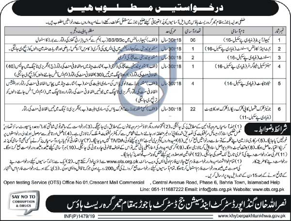 OTS Jobs in District and Session Judge