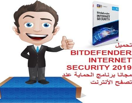 تحميل BITDEFENDER INTERNET SECURITY 2019 مجانا برنامج الحماية عند تصفح الأنترنت