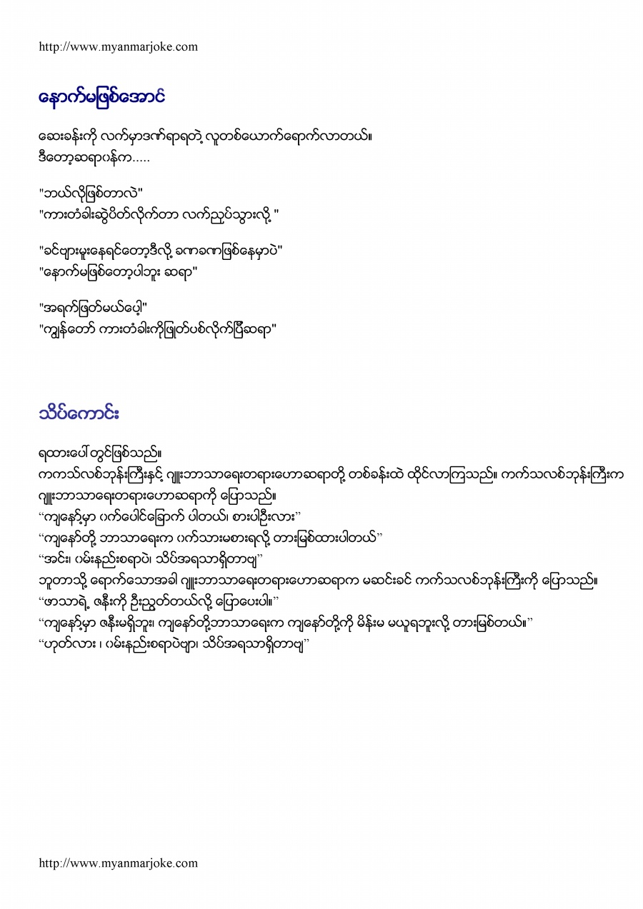 Very Good, myanmar joke /></a></div><div class=