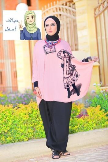 أحدث أزياء محجبات صيف 2016