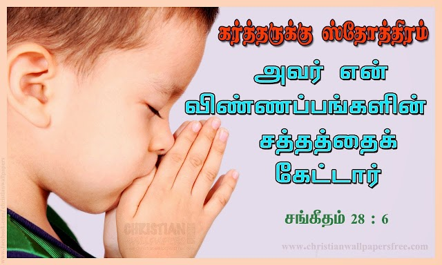 Blessed  be the LORD Tamil HD Bible Verse