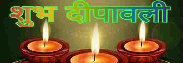 Bestest Happy Deepawali Wishing Shayaries To Wish Friends And Relatives In Hindi