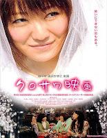 Download Kurosawa Eiga (2010) DVDRip 350MB Ganool
