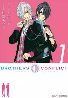 [ウダジョ×叶瀬あつこ] BROTHER CONFLICT 第01巻