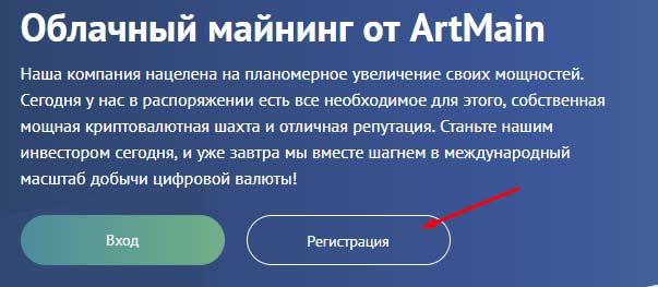 Регистрация в ArtMain 1