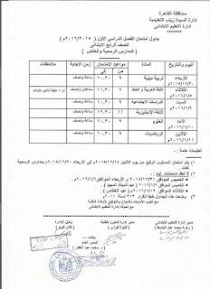 جداول امتحانات القاهرة ترم أول 2016 المنهاج المصري 1415348_198286533847