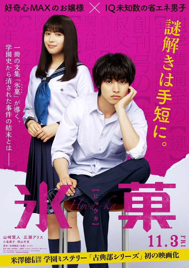 Hyouka: Forbidden Secrets (2017) ปริศนาความทรงจำ