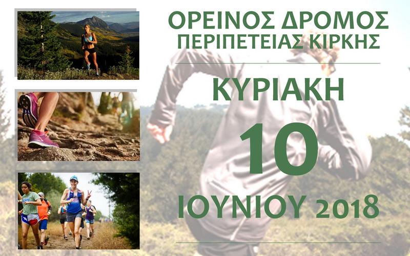 Αγώνας Δρόμου Περιπέτειας 2o Κirki Trail στην Κίρκη Αλεξανδρούπολης
