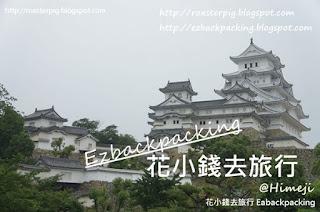 2019年神戶姬路城交通