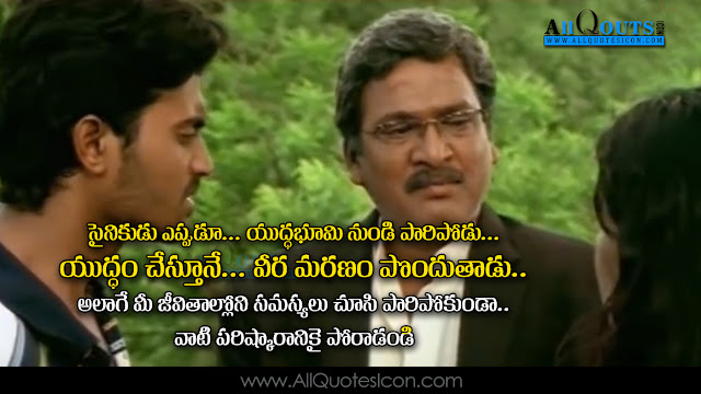 Telugu-Movie-Rajendraprasad-telugu-movie-dialogues-Whatsapp-Pictures-Facebook-ImagesWishes-In-Telugu-Best-Wallpapers-Nice-HD-Pictures-Free