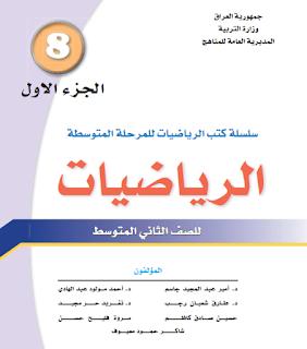 تحميل كتاب الرياضيات للصف الثانى المتوسط 2017-2018-2019-2020-2021-العراق