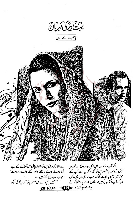 Free online reading Bohat der ki mehrab novel by Hajira Rehan