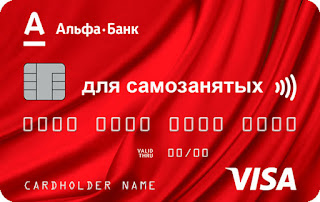 В Альфа-Банке можно зарегистрироваться самозанятым