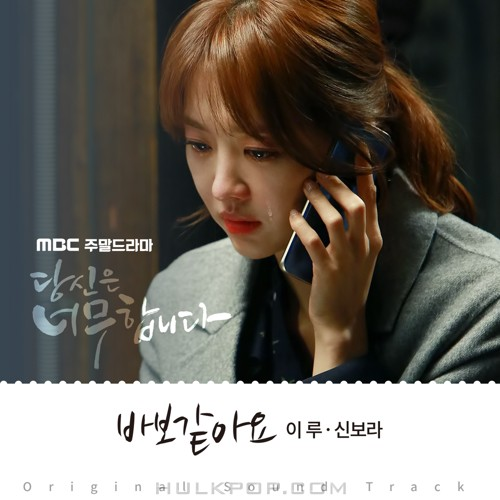 ERU & Shin Bora – You Are Too Much OST Part.5