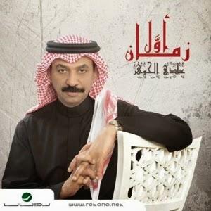 Abade Al Johar- Zaman Awal 2014