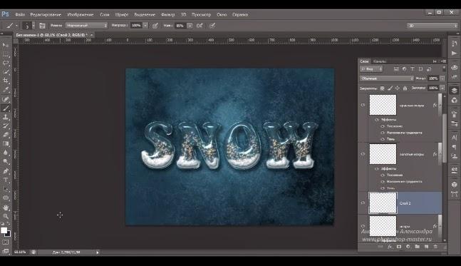 Снежный текст в Фотошоп