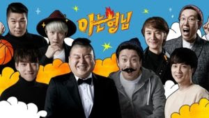 Knowing Brothers (2019)