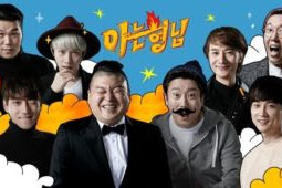 Download Variety show Knowing Brothers (2019) Episode 165 Subtitle Indonesia