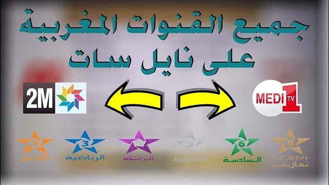 إلى كل من يواجه مشكلة في إدخال القنوات المغربية على القمر الصناعي نايل سات - (Nilesat)