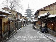 初雪遊關西遊記2019(5月更新)