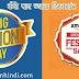 Flipkart की Big Billion Day सेल और Amazon की The Great Indian Festival सेल एक साथ