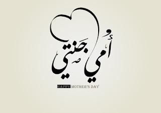 صور عيد الام 2019 أمي جنتى Happy Mother's Day