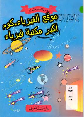 كتاب علم الفلك والنجوم pdf كتب الفضاء للاطفال
