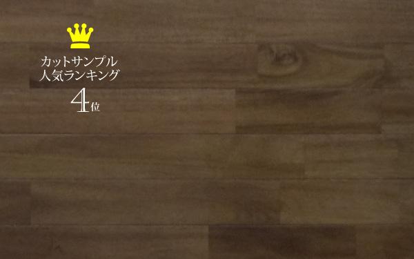 2017年上半期サンプルランキング4位・アカシア無垢フローリング90巾ユニ塗装(ウォールナット色)商品写真