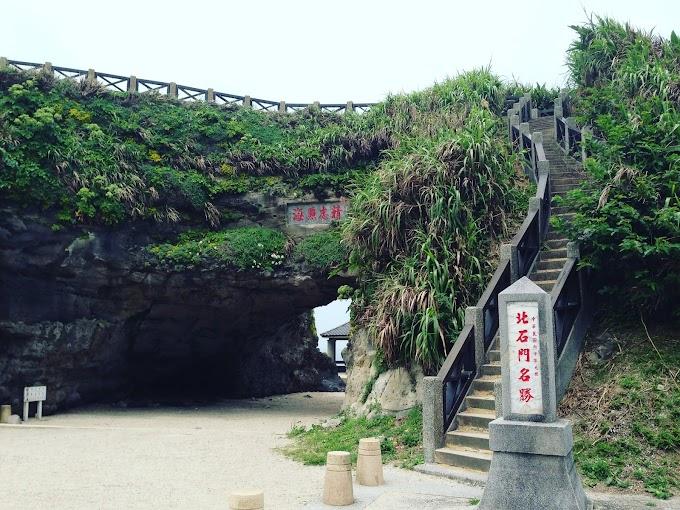 Taiwan,North Coast Tour Part.2 | Shimen (Stone) Arch Scenic Area ,Seascape and Sea Shell Beach