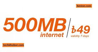 Banglalink-500MB-49Tk-Internet-Offer