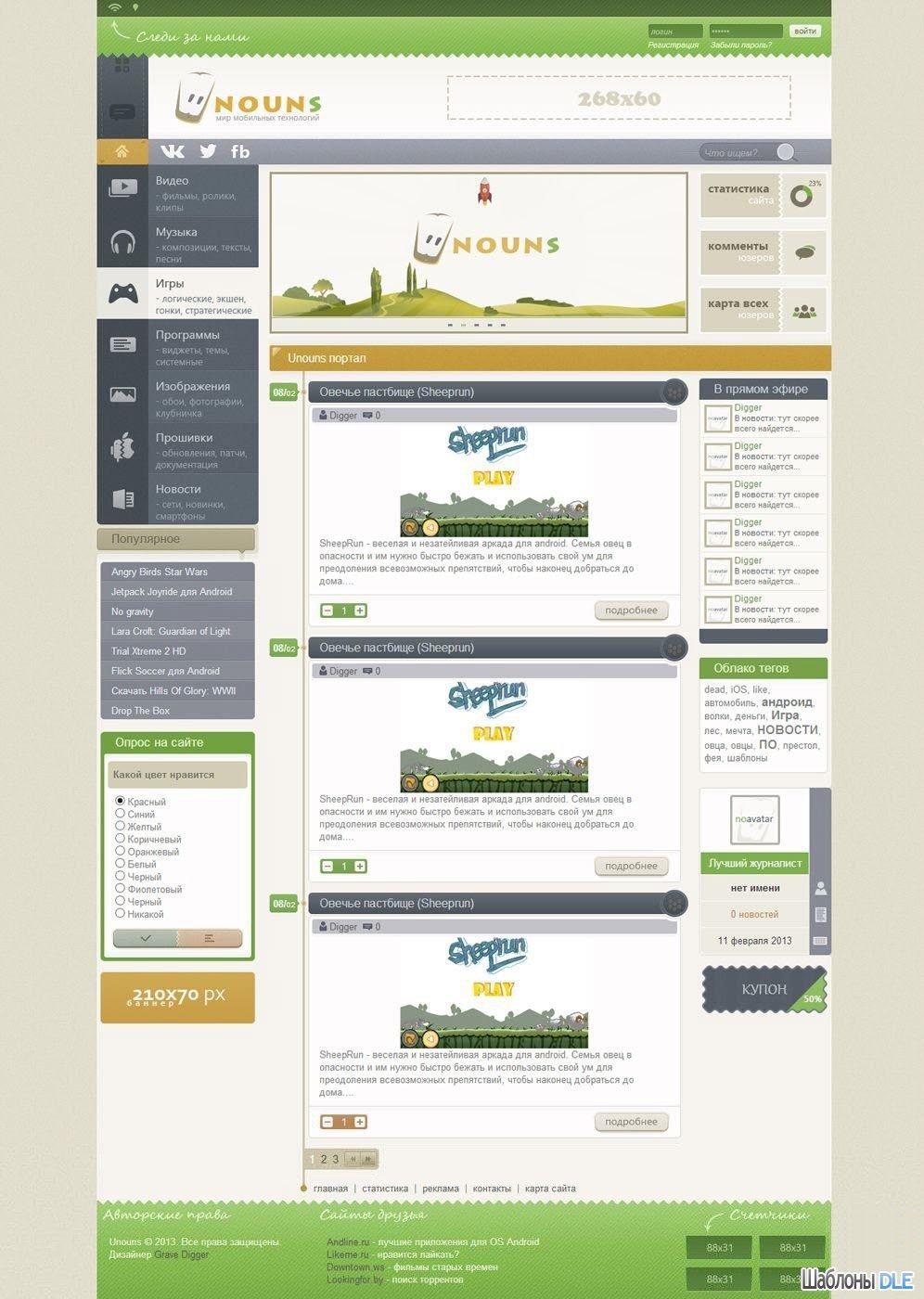 Template Unouns for DLE 11.2 » WebStarter.Me - Custom Website Design!