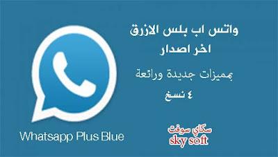 تنزيل واتس اب بلس الازرق المعرب,تنزيل واتس اب بلس الازرق المعرب, تحميل واتس اب بلس اخر اصدار برابط مباشر,Whatsapp Plus blue,2018 WhatsApp Plus,6.80,