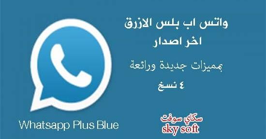 تحميل واتس اب الازرق أحدث إصدار مجاناً للأندرويد Whatsapp Plus 6.80