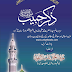 Zikar e Habib S.A.W Urdu Book Free pdf Download