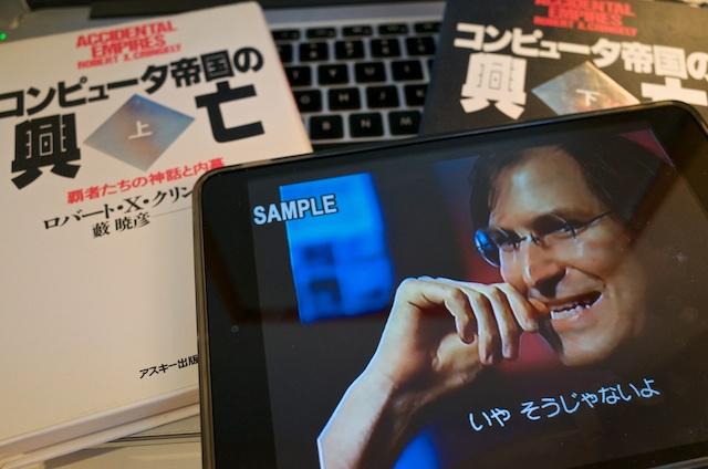 映画「スティーブ・ジョブズ 1995 〜失われたインタビュー〜」と本「コンピュータ帝国の興亡」