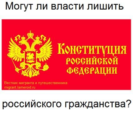 Можно ли принудительно лишиться российского гражданства?