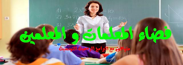 teacher.3 - شرح فيديو مفصل للبحث عن الوثائق و كيفية تحميلها من موقعنا