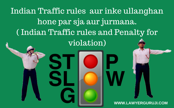 Indian Traffic rules  aur inke ullanghan hone par sja aur jurmana.( Indian Traffic rules and Penalty for violation)