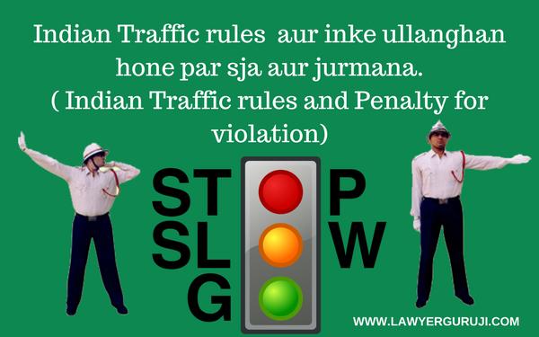 Indian Traffic rules  aur inke ullanghan hone par sja aur jurmana.( Indian Traffic rules and Penalty for violation)