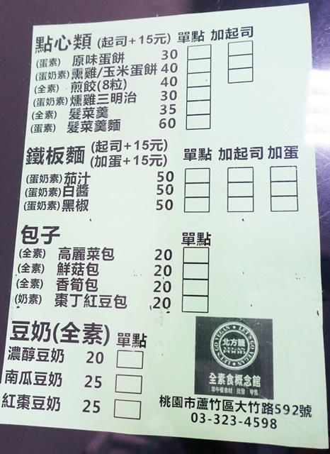 北方籠全素食概念館-蘆竹大竹店菜單