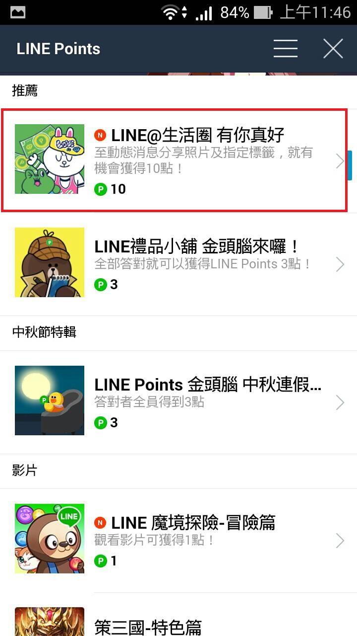 LINE Points 免費代幣任務 2016/9/20 總計 : 11P @隨便寫寫