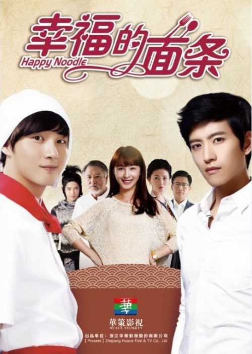 Happy Noodle [Eng-Sub] 1-40 END | 幸福的面条 | Chinese Series | Chinese Drama