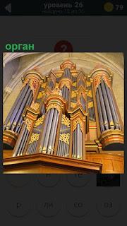 Во всю стену стоит роскошный орган в желтых цветах с трубами