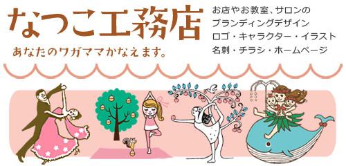 http://natsuko-koumuten.com/index.html