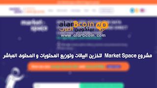 مشروع Market Space  لتخزين البيانات وتوزيع المحتويات و المحتوى المباشر