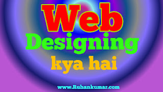 Web development kya hai