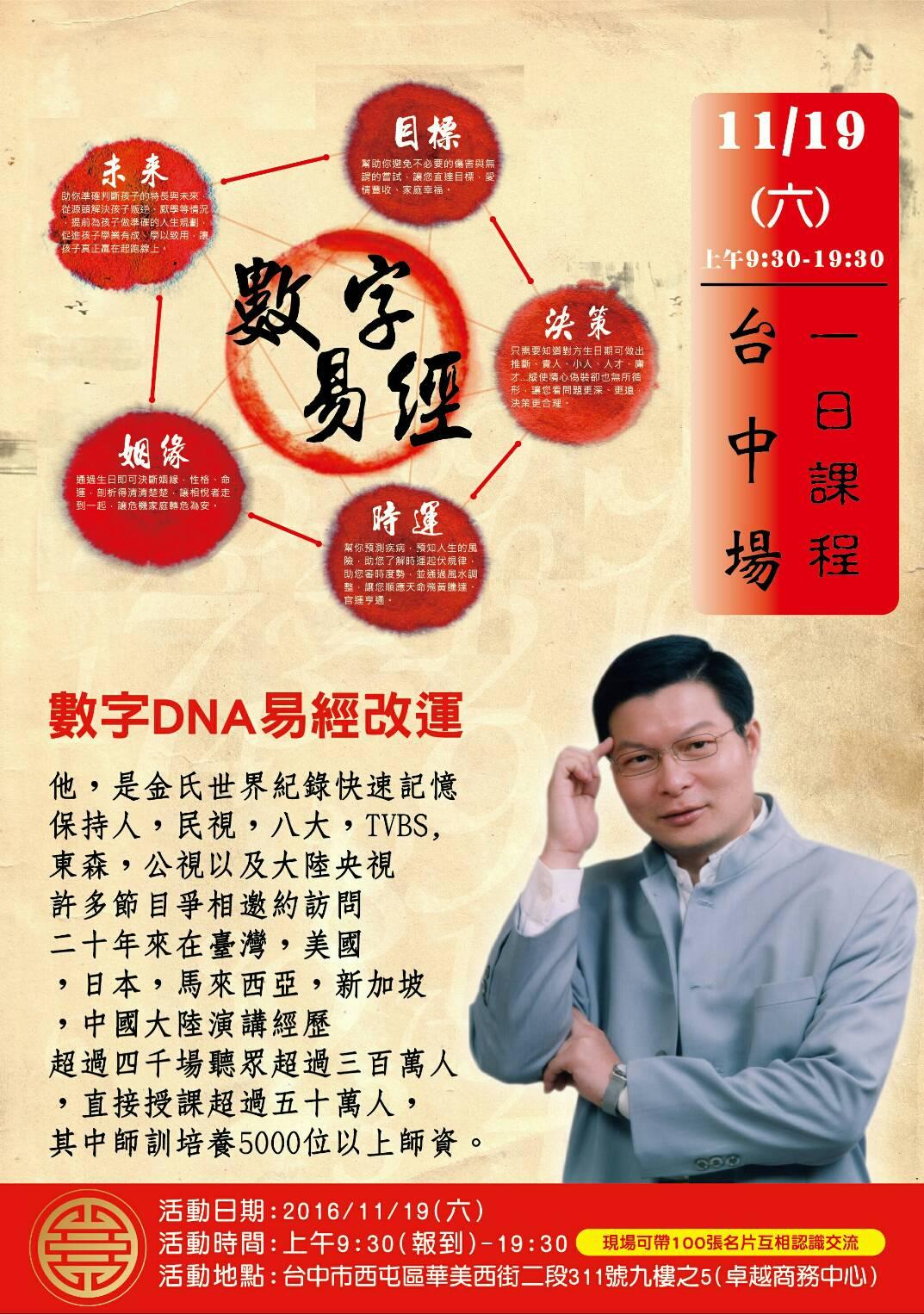 卓越財商學院: 張耀宗老師 數字易經DNA活動 11月臺中場