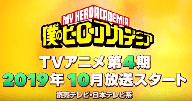 Boku-No-Hero-Academia-Season-4