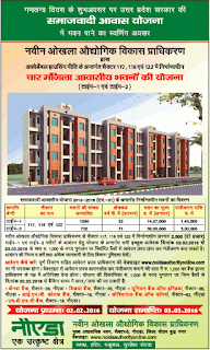 noida development authority, new housing scheme