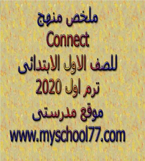 ملخص منهج connect 1 للصف الأول الابتدائي ترم أول 2020 فى  9 ورقات فقط – موقع مدرستى